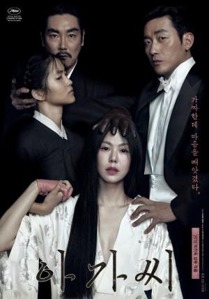 아가씨 - CJ엔터테인먼트 제공